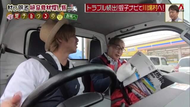 Local Bus Trip To Gunma Prefecture