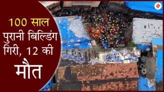 Mumbai Dongri Building Collapse: हादसे में गई 12 की जान, 50 लोग मलबे मेंदबे