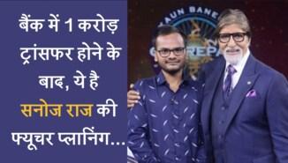 इस तरह केबीसी हॉट सीट तक पहुंचे 'करोड़पति' सनोज राज, 8 साल तक बिना थके किया संघर्ष