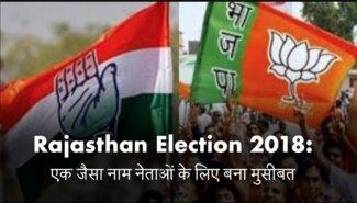 Rajasthan election 2018: हमराज नहीं यहां हमनाम बने हैं चुनावी अखाड़े में बड़ी परेशानी