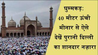 जामा मस्जिद मीनार की ऊंचाई से देखें पुरानी दिल्ली का शानदार नज़ारा