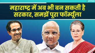 महाराष्ट्र में लगा राष्ट्रपति शासन, अब कैसे सरकार बनाएंगे शिवसेना, एनसीपी और कांग्रेस?
