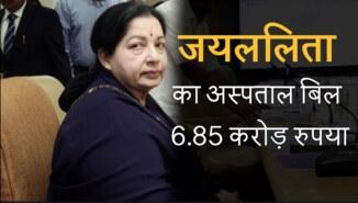 जयललिता के 75 दिन का इलाज खर्च 6.85 करोड़, खाने पर अलग से 1.17 करोड़खर्च