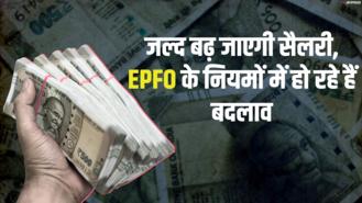 EPFO:कर्मचारियों के लिए खुशखबरी, बढ़ जाएगी सैलेरी, सरकार उठा सकती है यहकदम