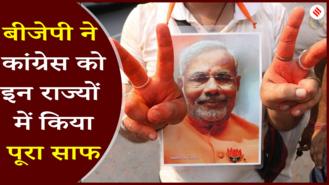 बीजेपी को मिल रही है प्रचंड जीत, कई राज्यों में कांग्रेस का हो गया सूपड़ा साफ