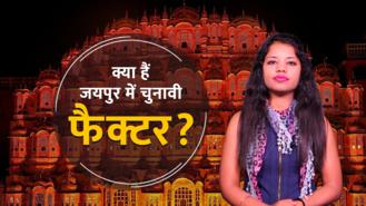 elections 2019: ground report: जयपुर के व्यापारियों ने बताया की इस चुनाव में किसे देगेंवोट