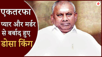 डोसा किंग पी राजगोपाल का निधन, मर्डर केस में उम्रकैद मिलने के बाद आया था हार्टअटैक