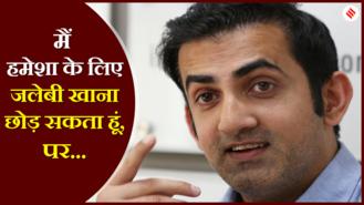 'कमेंट्री मेरी मजबूरी है, मेरे जलेबी खाने से दिल्ली में प्रदूषण बढ़ रहा तो छोड़ दूंगा', AAP के तंज पर गौतम गंभीर का पलटवार