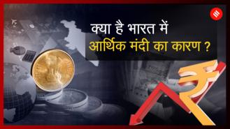 भारत की आर्थिक मंदी के पीछे क्या हैकारण?