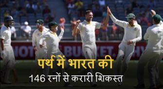 IND vs AUS:ऑस्ट्रेलियन गेंदबाजों के आगे बेदम भारतीय बल्लेबाज, 146 रनों से मिली शर्मनाक हार