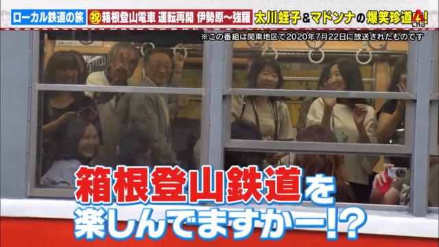 Train Adventure To Hakone - Part 2