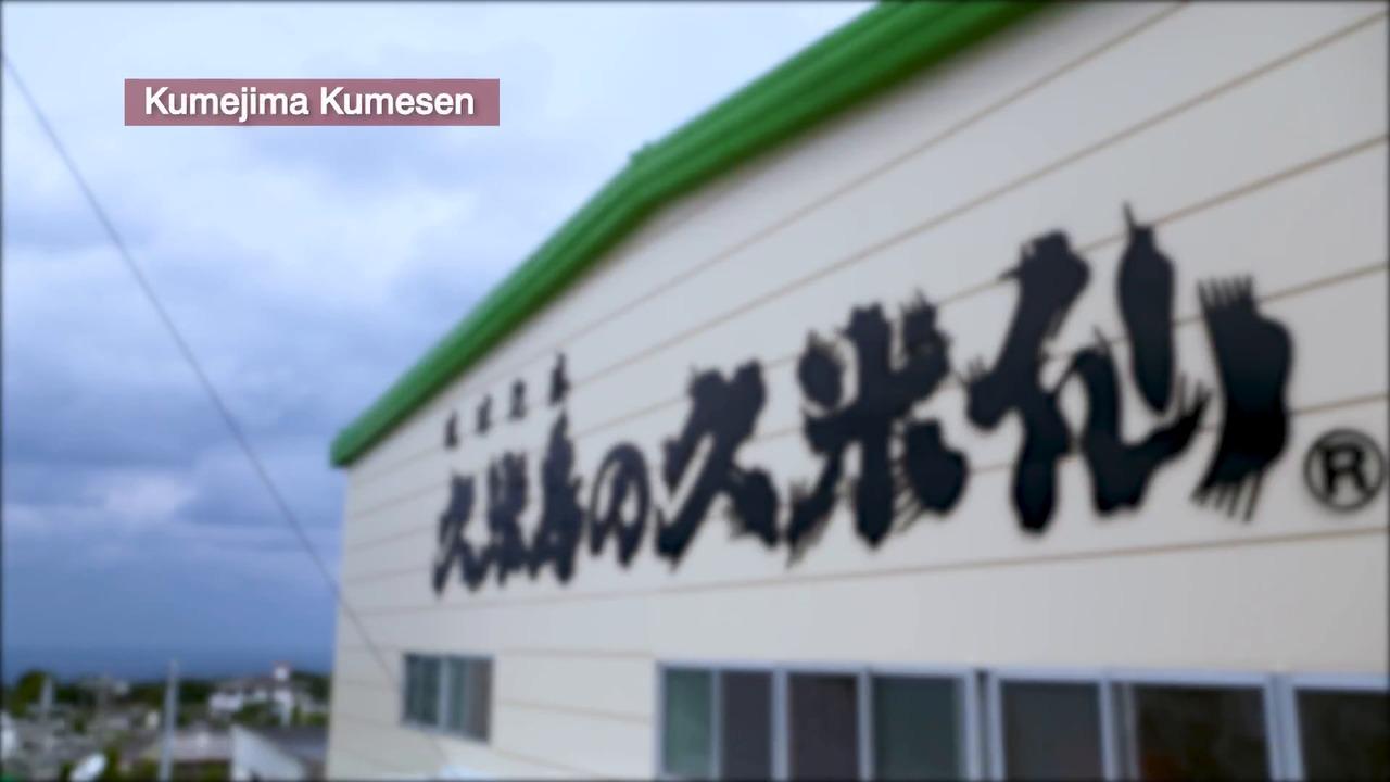 Okinawa: Delicious Secrets